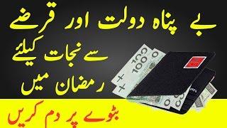 Qarz Utarne Ka Wazifa | Wazifa to become Rich in Ramadan | Gurbat  K Liye Wazifa | The Urdu Teacher