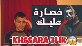 اقوى ردة فعل على فيديو Anes Tina, khsara 3lik من اين لك كل هذا !! 😱✔