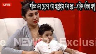 অপু-শাকিবের ছেলের নাম 'আব্রাহাম খান জয়' | Opu Live Show | Opu and shakib 2017