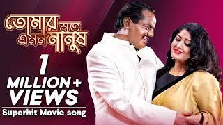 Tomar Moto Emon Manush | Bangla Movie Song | Dulabhai Jindabad | Dipjol | Moushumi