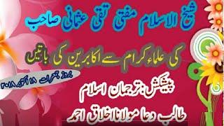 Ulama e keram say Akabreen k baray me best bayan By Mufti Taqi Usmani sab|| Akbreen ki batayn