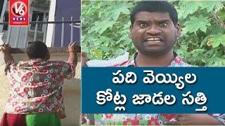 Bithiri Sathi On RS 10,000 Crore Black Money   Funny Conversation With Savitri   Teenmaar News