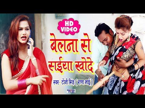 Xxx Mp4 TONY SINGH HD VIDEO Dal Ke Belnawa Raja Khode 2018 Bhojpuri Video Song 3gp Sex
