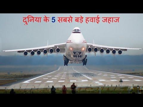 Xxx Mp4 दुनिया के 5 सबसे बड़े हवाई जहाज Top 5 Biggest Airplanes In The World 2017 Hindi 3gp Sex