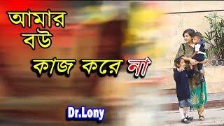 Bangla Funny House Wife Latest Video | Bangla Funny Video 2017 | Dr Lony Bangla Fun