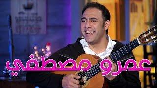 Talata Fe Wa7ed - Episode 23 | تلاته في واحد | شيماء سيف مع الفنان عمرو مصطفي
