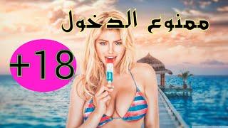 اغنيه اجنبيه حماسيه/ممنوعه من النشر 2017
