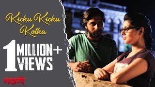 Kichu Kichu Kotha (Full Song) | Lorai | Prosenjit Chatterjee | Paayel | Arijit Singh