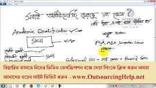 24. সবাই আউটসোর্সিং করছে না কেন ? Outsourcing Freelancing Online income Bangla tutorial,