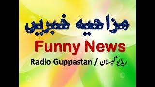 Funny Urdu News   Tezabi Totay   Funny News Headlines   Pakistan   News today Pakistan   Latest News