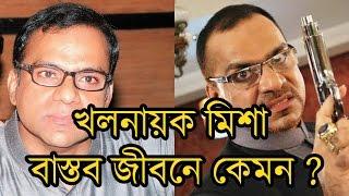 খলনায়ক মিশা বাস্তব জীবনে কেমন ?? Villan Misha Sawdagar in Real Life