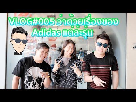 Xxx Mp4 VLOG 005 ว่าด้วยเรื่องของ Adidas แต่ล่ะรุ่น 3gp Sex