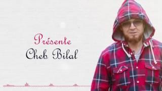cheb bilal 2016  'Aadi - عادي'_HIGH_جديد