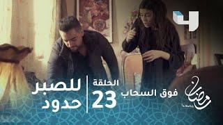 مسلسل فوق السحاب - الحلقة 23 - للصبر حدود.. ماندو ينهال بالضرب على عزت بعد خيانته الجديدة