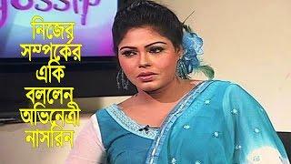 আমাকে অপব্যাবহার করা হচ্ছে বললেন নায়িকা নাসরিন   Actress Nasrin   Bangla News Today