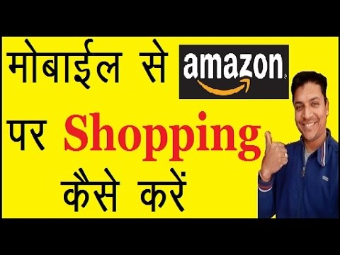 Xxx Mp4 How To Shopping Amazon In Hindi How To Shop Online In Hindi With Shopping Online Tips In Hindi🙂 3gp Sex