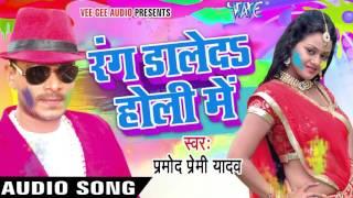 साली के चोली - Rang Daleda Holi Me | Pramod Premi Yadav | Bhojpuri Holi Song 2016