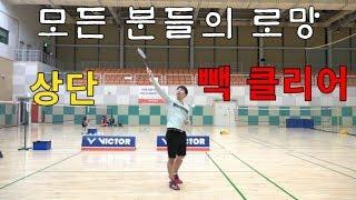 [달인콕 TV 배드민턴레슨]상단 빽클리어 (badminton  backhand clear)