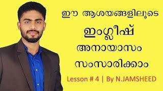 SPOKEN ENGLISH IN MALAYALAM   LESSON # 4  