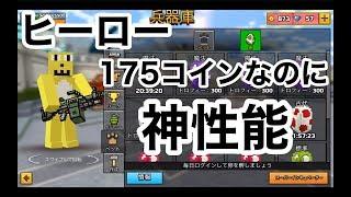【175コインのヒーロー強過ぎ】ピクセルガン実況(pixelgun3D)