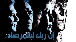 فيلم إن ربك  لبالمرصاد | In Rabak Lbelmrsad Movie