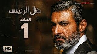مسلسل ظل الرئيس - الحلقة 1 الأولى - بطولة ياسر جلال - Zel El Ra2ees Series Episode 01