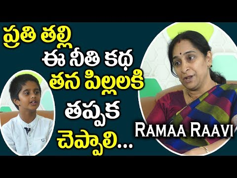 Every Parents Should Watch This Moral Story for Children Ramaa Raavi SumanTV Mom