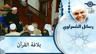 الشيخ الشعراوي |  بلاغة القرآن
