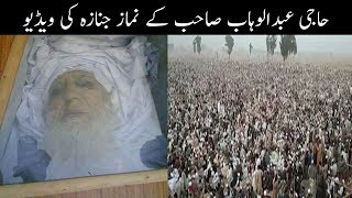 Tableeghi Jamaat amir Haji Abdul Wahab ka namaz e janaza - Raiwand Markaz - Haji Abdul Wahab
