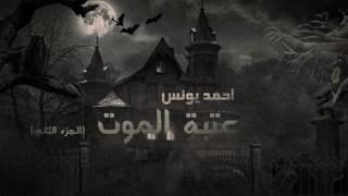 """رعب احمد يونس - قصص قصيره - قصه 7 """"عتبة الموت"""" """"الجزء الثاني"""""""