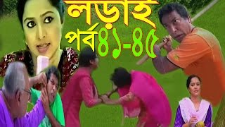 Bangla Natok Lorai Part 41 to 45 Mosharraf karim serial Natok 2016