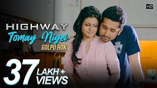 Tomay Niyei Golpo Hok | Highway | Koel Mallick | Parambrata Chatterjee | Anupam Roy | Prashmita Paul