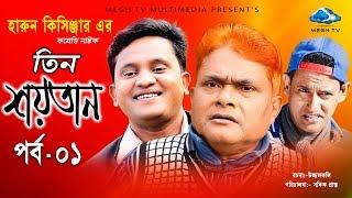 Tin Shoytan | Epi - 01 | Harun Kisinger | Luton Taj | Shamim Ahamed | New Bangla Natok | Megh TV