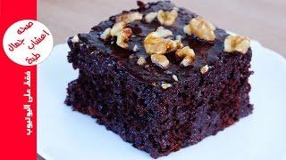 اطيب كيك يومي اسفنجي بطريقة خاصة سهلة وسريعة ( الطعم خياااااال ) كيكة الشوكولاتة بصلصة الشوكولاتة