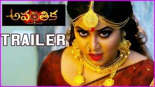 Avanthika Movie Trailer - Poorna New Movie Trailer | Telugu Horror Movie | Geethanjali | Sriraj