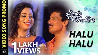 Halu Halu | Mu Khanti Odia Jhia | Video Song Promo | Odia Movie | Papu Pam Pam | Krishna