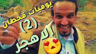 #يوميات_قحطان2 اضحك من قلبك مع الجزء الثاني لرحلة الفنان |محمد قحطان| الى الاهجر 2018 hd