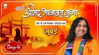 108 Shrimad Bhagwat Katha || Mumbai || 06 TO 14 December 2018 || Day 4 || SHRI DEVKINANDAN THAKUR JI
