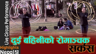 CIRCUS DANCE AND SARANGI SONG । WOW Festival Event 2017/2073