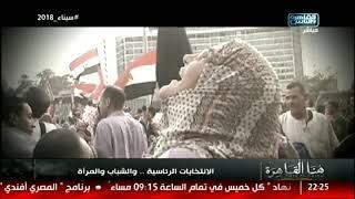 هنا القاهرة | الانتخابات الرئاسية .. الشباب والمرأة