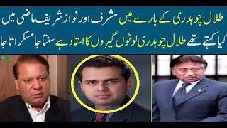 Tallal Chaudry Kay Bary Main,Musharraf Aur Nawaz Sharif Kiya Khetay Thy,Jan Kar Ap Bhi Video Dekhiye