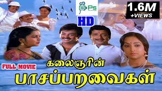 Mohan In-Paasa Paravaigal-Sivakumar,Radhika,S. S.Chandran Super Hit Tamil Full Movie