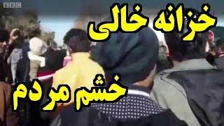ايران « ورشکسته ـ خزانه خالي »ـ خروش مردم بجان آمده در شهرها
