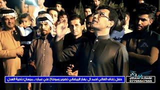 حفل زفاف الغالي احمد ال بهار البيضاني المهوال عباس الفريجي والمهوال ماجد الفياضي