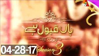 Haan Qabool Hai - 28 April 2017    ATV - Best Pakistani Dramas