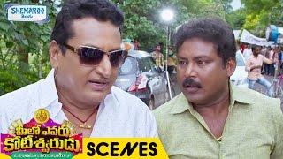 Prudhvi Raj Funny Satires on Prabhas Sreenu   Meelo Evaru Koteeswarudu Telugu Movie Scenes