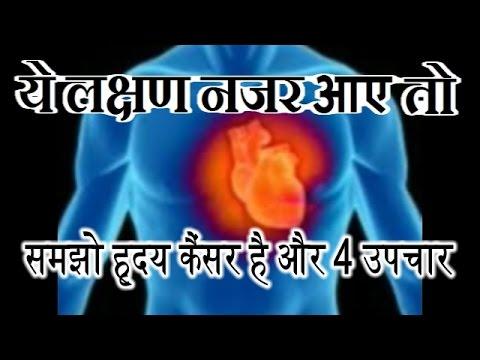 ये लक्षण नजर आए तो समझो हृदय कैंसर है और 4 उपचार || If they want to treat symptoms of heart cancer