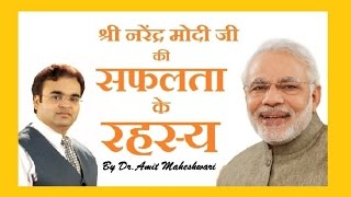 Secret of Success of Shri Narendra Modi जीवन में सफलता का रहस्य  by Dr. Amit Maheshwari