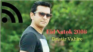 Dristir Vahire|Bangla new eid natok 2016|Tahsan eid natok hd