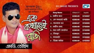 Ek Kothatei Raji | MD. Tauhid | Audio Jukebox | Bangla New Song 2017